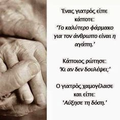 The best medicine Advice Quotes, Words Quotes, Wise Words, Love Quotes, Inspirational Quotes, Sayings, Greek Words, Greek Quotes, Just Smile