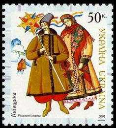 Kyiv region Christmas - National costumes of Ukraine on stamps