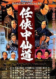 Road of Chivalry (Ninkyo Nakasendo, 1960) Dir. Matsuda Sadatsugu, Cast Kataoka Chiezo, Hanayagi Kogiku