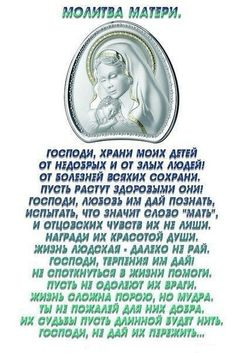 Intelligent Words, Blessed Mother Mary, Spiritual Life, Views Album, Good To Know, Prayers, Religion, Spirituality, Author