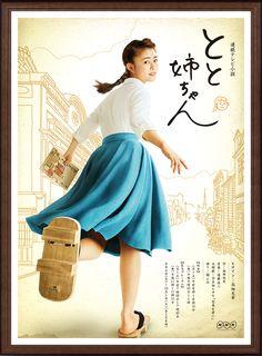 ポスター完成!|特集|連続テレビ小説「とと姉ちゃん」|NHKオンライン