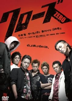 Crows Zero (Japanese Movie); I want to see this and its sequel for the simple fact of Oguri Shun being in them XD