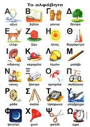 Ancient Greece: A Unit Study Letters For Kids, Alphabet For Kids, Preschool Letters, Book Activities, Hands On Activities, Welcome To School, Learn Greek, Greek Language, Sign Language