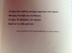 Greek Quotes, Greeks, Poems, Romance, Cards Against Humanity, Romance Film, Romances, Poetry, A Poem