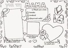 Για τη γιορτή της μητέρας φέτος σκεφτήκαμε να κάνουμε σουπλά για το γεύμα της μαμάς. Για την κατασκευή του χρησιμοποιήθηκε το παρακάτω πατρόν το οποίο και φωτοτυπήσαμε σε μέγεθος Α3. Τα παιδιά το χρωμ