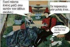 Funny Greek Quotes, Funny Quotes, Funny Memes, Hilarious, Jokes, Funny Stuff, Real Memes, Ancient Memes, Chistes