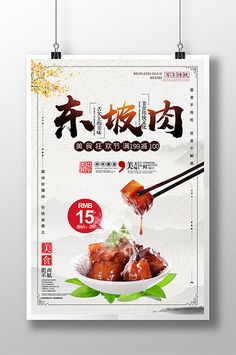 chinese style Dongpo Meat Food Promotion Poster#pikbest#templates Food Template, Templates, Food Promotion, Meat Food, Chinese Style, Meat Recipes, Poster, Gourmet, Stencils