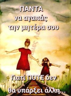 Me Quotes, Qoutes, Greek Culture, I Love You, My Love, My Children, Parents, Mindfulness, Wisdom
