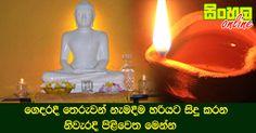 ගෙදරදී තෙරුවන් නැමදීම හරියට සිදුකරන නිවැරදි පිළිවෙත මෙන්න. - Sinhal Online Balumgala
