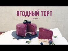 Ягодный муссовый торт (120ккал) / Быстрый пп-рецепт - YouTube