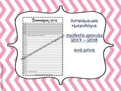 Δραστηριότητες, παιδαγωγικό και εποπτικό υλικό για το Νηπιαγωγείο & το Δημοτικό: Ασπρόμαυρα ημερολόγια σχολικού έτους 2017 - 2018: 6 χρήσιμες συνδέσεις και ημερολόγιο ανά μήνα