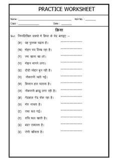 Worksheet of Hindi Grammar- Kriya (Verb)-Hindi Grammar-Hindi-Language Worksheet For Class 2, English Grammar Worksheets, Kindergarten Math Worksheets, Grammar Lessons, Writing Lessons, Hindi Language Learning, Spanish Language, Sign Language, French Language