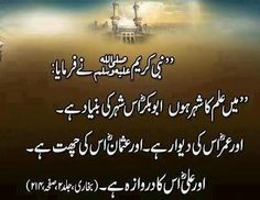 Saaadddiii Imam Ali Quotes, Hadith Quotes, Muslim Quotes, Religious Quotes, Urdu Quotes, Qoutes, Islamic Love Quotes, Islamic Inspirational Quotes, Deep Words