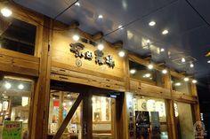 [ณ Tokyo] Eat trip ตะลุยกินแหลกรอบโตเกียว 3 วัน 10 ร้าน ... อ้วนอย่างมีคุณภาพ - Pantip
