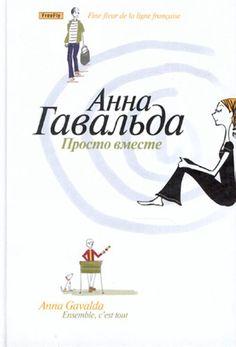 «Посмотри На Меня Фильм Сесилия Ахерн Смотреть Онлайн» — 2001