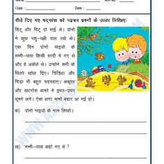 Worksheets of Language - Hindi - Unseen Passage,Workbook of Language - Hindi - Unseen Passage Creative Writing Worksheets, 1st Grade Reading Worksheets, 2nd Grade Reading Comprehension, Hindi Worksheets, Grammar Worksheets, Printable Worksheets, Nouns Kindergarten, Read Write Inc Phonics, Worksheet For Class 2