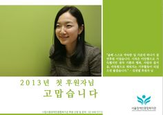 Poster of Seoul Community Rehabilitation Center / Designed by PJH in SCRC / 20130225 / tool : Apple Keynote / www.seoulrehab.or.kr  시립서울장애인종합복지관 포스터 제작 기획홍보실 박재훈