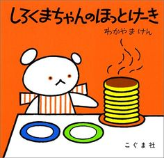 Ken Wakayama [ Shirokuma-chan no Hotcake ] Kids Picture Book JPN Miffy, Retro Pop, Thing 1, Kids Story Books, Japanese Books, World Of Books, Children's Picture Books, Children's Literature, The Book