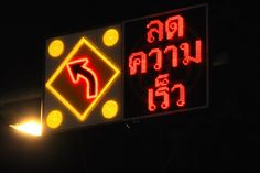 Traffic Signs | Flickr - Photo Sharing! My Photos, Neon Signs