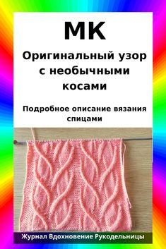Knitting Books, Lace Knitting, Knitting Stitches, Knitting Designs, Knitting Patterns, Filet Crochet, Knit Crochet, Crochet Clothes, Knitwear