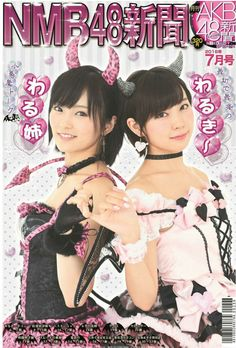 NMB48: Yamamoto Sayaka & Watanabe Miyuki