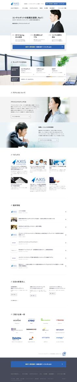 コンサルタントへの転職・リポジション・EXITならアクシスコンサルティング : 81-web.com【Webデザイン リンク集】