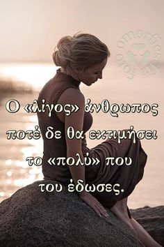 Greek Quotes, Forever Love, True Words, Movies, Movie Posters, Love, Films, Film Poster, Endless Love