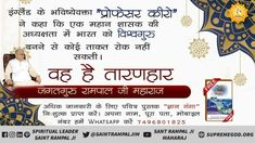Savior of the world - Saint Rampal Ji Maharaj Nostradamus Prophecy:- A middle-aged noble matchless will bring a golden age not only in India but on the whole Earth. Believe In God Quotes, Quotes About God, Nostradamus Predictions, Predicting Activities, Astrology Hindi, Astrology Numerology, Astrology Signs, Hindu Worship, Gita Quotes