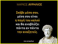 Greek Quotes, Way Of Life, Philosophy, Literature, Memes, Instagram, Literatura, Meme, Philosophy Books