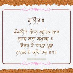 ਵਾਹਿਗੁਰੂਵਾਹਿਗੁਰੂਵਾਹਿਗੁਰੂਵਾਹਿਗੁਰੂਵਾਹਿਗੁਰੂ Sikh Quotes, Gurbani Quotes, Punjabi Quotes, Qoutes, Guru Granth Sahib Quotes, Sri Guru Granth Sahib, Dev Ji, Spiritual Quotes, Quotations