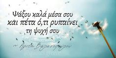 Alphabet Poem, Greek Quotes, Picture Quotes, True Stories, Wish, Poems, Life Quotes, Language, Thoughts
