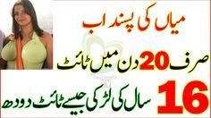 Mian Ki Pasand Ab Sirf 20 Din Main Tight | 16 Saal Ki Larki Ki Tarha Dud...