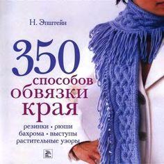 N.Epstein 350 Möglichkeiten, um Kanten zu trimmen. Kommentare: LiveInternet - Russian Service Online Diaries