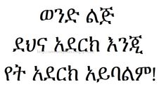 Funny Ethiopian Amharic Jokes አስቂኝ የአማርኛ ቀልዶች : የኛ