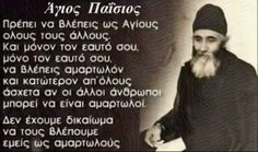 Orthodox Christianity, Greek Quotes, Faith In God, Christian Faith, Life Lessons, Words, Life Lessons Learned