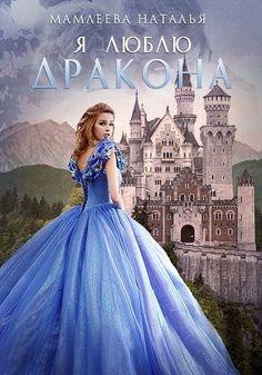 Я люблю дракона Автор: Мамлеева Наташа