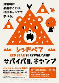 開催概要 : レッドベア サバイバルキャンプ
