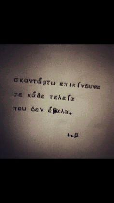 Ι.β Love Quotes, Inspirational Quotes, Greek Quotes, True Stories, Tattoo Quotes, Poems, Cards Against Humanity, How To Get, Mood
