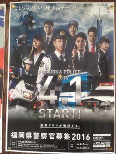 警察ポスター2