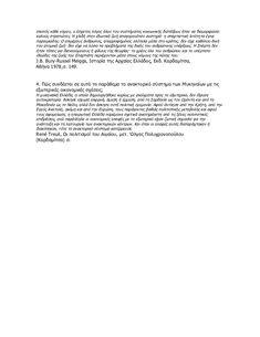 ΙΣΤΟΡΙΑ Α' Γυμνασίου (17 διαγωνίσματα) Fails, Greek, Greek Language, Thread Spools