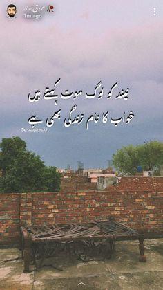 Poetry Quotes In Urdu, Best Urdu Poetry Images, Urdu Poetry Romantic, Love Poetry Urdu, Urdu Quotes, Qoutes, Deep English, Urdu Thoughts, Deep Thoughts