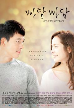 """REVIEW 4/5: """"Padam Padam"""" (2012) Jung Woo-sung delivers the rawest, most heart- rending performance I have seen in a Korean drama. Ever. He fully inhabits the character of a man unjustly sent to prison, longing to clear his name, make peace with his family, and find love. Unlike the slick spy he played in Athena, this character is rough, awkward, and hot-tempered. Kim Bum brings a paranormal element which doesn't detract from the integrity of the script. Don't miss it! - s.e.t."""