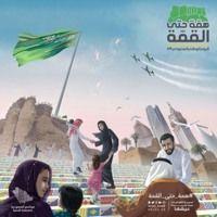 همة حتى القمة By Saudi National Day On Soundcloud National Day National Soundcloud