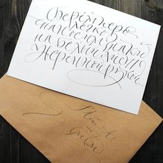Еще подарочки. Письмо-привет от @marina.marjina_calligraphy #каллиграфия #кириллица #calligraphy #lettering #letters