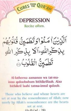 Depression And Obsession Chords Quran Quotes Inspirational, Islamic Love Quotes, Muslim Quotes, Religious Quotes, Muslim Sayings, Motivational, Duaa Islam, Allah Islam, Islam Quran