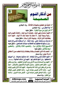 Islamic Qoutes, Islamic Inspirational Quotes, Duaa Islam, Islam Quran, Arabic Words, Arabic Quotes, Hadith, Tafsir Coran, Islam For Kids
