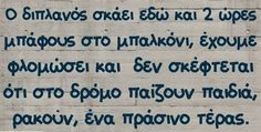 Click this image to show the full-size version. Funny Greek Quotes, Funny Picture Quotes, Photo Quotes, Funny Quotes, Life Quotes, Simple Words, Cool Words, Speak Quotes, Funny Statuses