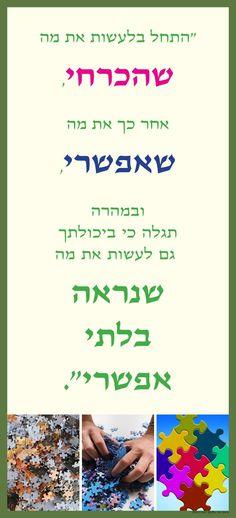 School Counseling Office, School Staff, School Counselor, School Teacher, Art Therapy Activities, Preschool Activities, Naive, Hebrew Quotes, Good Sentences