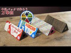 万華鏡(まんげきょう)|簡単!牛乳パックで作ろう 楽しい工作|雪印メグミルク株式会社