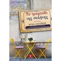 Διαγωνισμός Εκδόσεις Κλειδάριθμος με δώρο το βιβλίο ''Το τραγούδι της σελήνης'' της Nina George http://getlink.saveandwin.gr/9yt